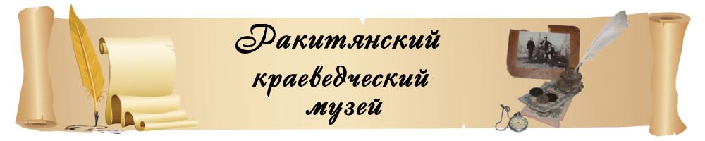 Ракитянский краеведческий музей